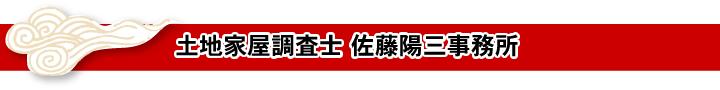 土地家屋調査士佐藤陽三事務所